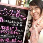 ピンクが着たい!!!春のカラーマジック♡