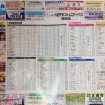 小金井 COCOバス(ココバス)時刻表