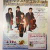 ヴィルタス・カルテット コンサートチケット販売しています