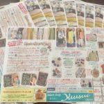 解説【ゆうすい通信】新聞折り込み版 その1