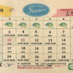 8月の営業日と夏季休業のお知らせ