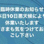 【臨時休業のお知らせ】