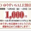 【GOTOゆうすいキャンペーン】1000円クーポンを手に入れよう!